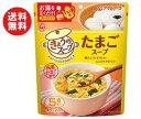 送料無料 【2ケースセット】アマノフーズ きょうのスープ たまごスープ 5食×6袋入×(2ケース) ※北海道・沖縄・離島は別途送料が必要。