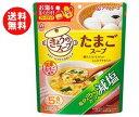 送料無料 アマノフーズ 減塩きょうのスープ たまごスープ 5食×6袋入 ※北海道・沖縄・離島は別途送料が必要。