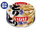 ショッピング焼き鳥 送料無料 いなば食品 とり塩味 65g缶×24個入 ※北海道・沖縄・離島は別途送料が必要。