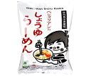 送料無料 桜井食品 ベジタリアンのためのラーメン・しょうゆ味 98g×20袋入 北海道・沖縄・離島は別途送料が必要。