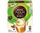 送料無料 【2ケースセット】ネスレ日本 ネスカフェ ゴールドブレンド 香り華やぐ スティックコーヒー (7g×22P)×12箱入×(2ケース) 北海道・沖縄・離島は別途送料が必要。