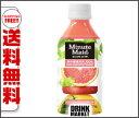 【送料無料】コカコーラ ミニッツメイド 朝の健康果実100% ピンクグレープフルーツブレンド 350mlペットボトル×24本入 ※北海道・沖縄・離島は別途送料が必要。