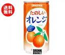 ショッピングみかん 送料無料 サンガリア たのしいオレンジ 190g缶×30本入 ※北海道・沖縄・離島は別途送料が必要。