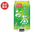 【送料無料】サンガリア あなたのお茶340g缶×24本入 ※北海道・沖縄・離島は別途送料が必要。