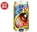 【送料無料】サンガリア ミラクルボディV 350ml缶×24...