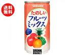 【送料無料】サンガリア たのしいフルーツミックス 190g缶×30本入 ※北海道・沖縄・離島は別途送料が必要。