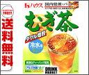 【送料無料】ハウス食品むぎ茶 (冷水用) 144g×20箱入 ※北海道・沖縄・離島は別途送料が必要。