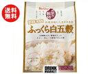 【送料無料】ハウス食品 元気な穀物 ふっくら白五穀250g(25g×10袋)×20個入 ※北海道・沖縄・離島は別途送料が必要。