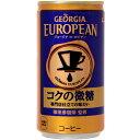 ジョージア ヨーロピアンコクの微糖185g缶×30本【偶数個単位の注文で送料がお得/北海道内2個注文で送料無料】