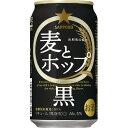 【あす楽対象商品!!】サッポロ 麦とホップ 黒 350ml 1ケース24本 02P03Dec16