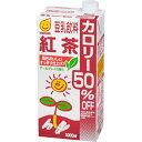 1本あたり約¥164(税抜)!管理栽培大豆を使用し飲みやすく仕上げた健康飲料!【5月25日10時までエントリーで全品ポイント10倍】マルサン 豆乳飲料紅茶 カロリー50%オフ 1L 1ケース(6本入)