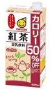 マルサン 豆乳飲料 紅茶 カロリー50%オフ 1L(1000ml) 1ケース6本 02P03Dec16
