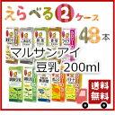 【送料無料!!よりどり2ケース!!】マルサン 豆乳飲料 200ml 24本×2ケース(48本)