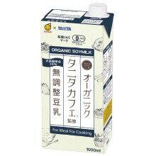 マルサン タニタ カフェ監修 オーガニック 無調整豆乳 1L(1000ml)1ケース6本