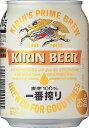【あす楽!】キリン 一番搾り 250ml 1ケース24本