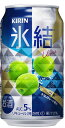 【あす楽対象商品!!】キリン 氷結(R) ウメ 350ml 1ケース24本