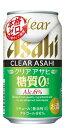 【あす楽対象商品!!】アサヒ クリアアサヒ 糖質ゼロ 350ml 1ケース24本