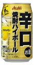 アサヒビール株式会社 辛口 焼酎ハイボール ドライレモン 350ml 1ケース24本 02P03Dec16