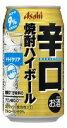 アサヒビール株式会社 辛口 焼酎ハイボール ドライクリア 350ml 1ケース24本 02P03Dec16