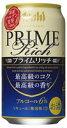 【あす楽対象商品!!】アサヒ クリアアサヒ プライムリッチ 350ml缶 1ケース24本