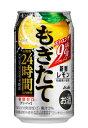 【あす楽対象商品!!】アサヒビール もぎたて 新鮮レモン 350ml缶 1ケース24本 02P03Dec16