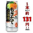 アサヒビール もぎたて 新鮮 オレンジライム 500ml缶 1ケース24本 02P03Dec16