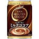 アサヒ バンホーテン ミルクココア 275ml缶 1ケース24本