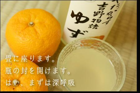 【北岡本店・奈良地酒・リキュール】北岡本店(やたがらす) 吉野物語 ゆず 720ml瓶 1本 600324