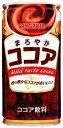 【送料無料!】サンガリア まろやかココア 190g 缶 3ケース(90本)