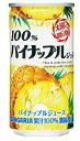 【送料無料】サンガリア 100% パイナップルジュース 190g 1ケース30本×2ケース