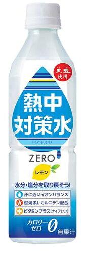 赤穂化成 熱中対策水 レモン味 500mlPET 1ケース24本×2ケース
