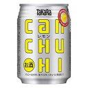 【あす楽対象商品!!】宝酒造株式会社 タカラ CANチューハイ レモン 250ml 1ケース24本 02P03Dec16
