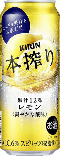 キリンビール株式会社 本搾り レモン 500ml 1ケース24本