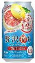 【送料無料!】アサヒビール 贅沢搾り グレープフルーツ 350ml缶 1ケース24本×2ケース