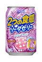 【あす楽対象商品!!】ダイドードリンコ DyDo 2つの食感 ソーダゼリー グレープ 280g缶 1ケース24本