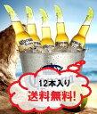 【今だけアイスバケット(バケツ)1個付き】コロナビール エキストラ 355ml瓶 12本セット【送料無料】