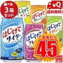 【3ケース/送料無料】サンガリア 選べる炭酸飲料 350ml缶×24本×3ケース(NAY)