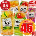 【3ケース/送料無料】サンガリア 選べる果汁飲料 350ml缶×24本×3ケース(NAY)