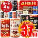 【4ケース/送料無料】1本あたり37円 サンガリア 16種類から選べる缶コーヒー 30本×4ケース(NAY)