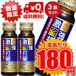 【3ケースセット送料無料】常盤薬品 激強打破 濃強爽味 50ml×50本×3ケース(NAY)