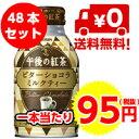 【2ケース送料無料】キリン 午後の紅茶 ビターショコラミルクティー 250ml缶×24本入×2ケース