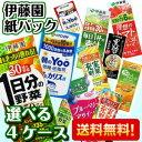 【送料無料】伊藤園 紙パック飲料 24本入り 選べる4ケース