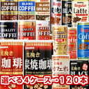 【4ケース/一部地域送料無料】サンガリア 15種類から選べる缶コーヒー 30本×4ケース(※