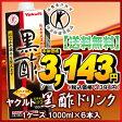 【送料無料】特定保健用食品【ヤクルト】 黒酢ドリンク 1000ml ×6本入