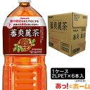 ヤクルト 蕃爽麗茶2L(6本入)特定保健用食品 ※送料別途
