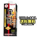 【送料無料】特定保健用食品【ヤクルト】 黒酢ドリンク 100...