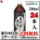 CALPIS 黒豆黒茶 500ml×24本(15% OFF)