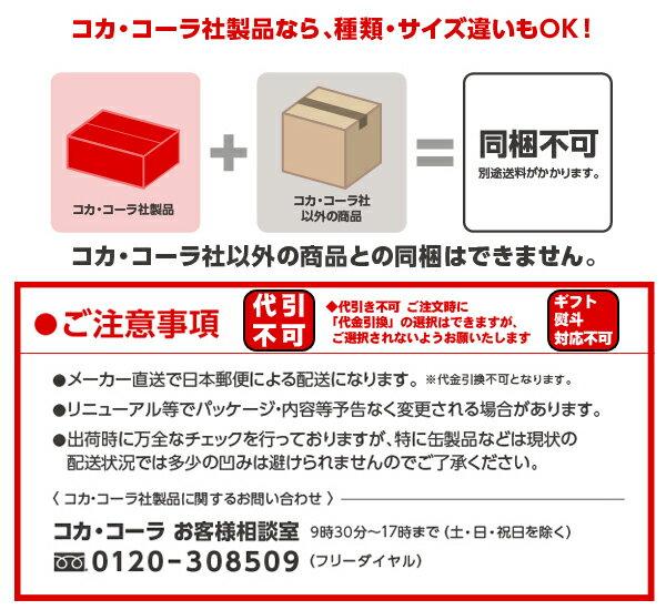 【コカ・コーラ直送品】REAL リアルゴールド...の紹介画像3