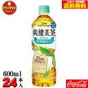 【コカ・コーラ直送品】Coca Cola爽健美茶(そうけんびちゃ) PET 600ml×24本