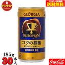 【コカ・コーラ直送品】GEORGIA ジョージア ヨーロピアン コクの微糖 缶 185g×30本